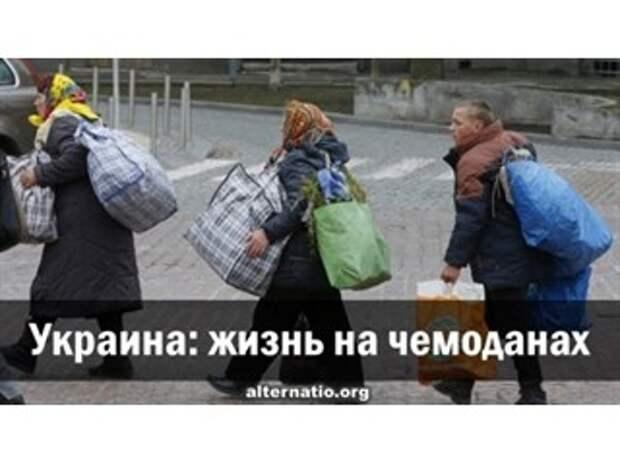 Украина: жизнь на чемоданах