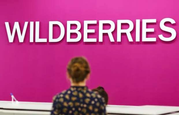 Wildberries обвинил западные платежные системы в незаконном давлении на банки РФ