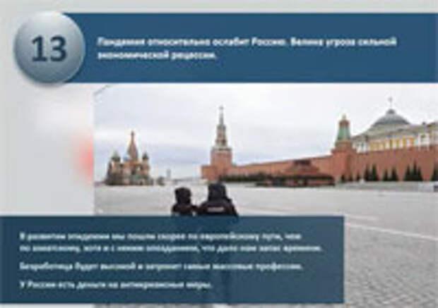 В отличие от многих стран, у России пока есть деньги – Никонов о новой реальности