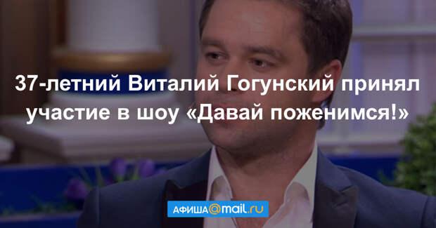 Виталий Гогунский принял участие в шоу «Давай поженимся!»