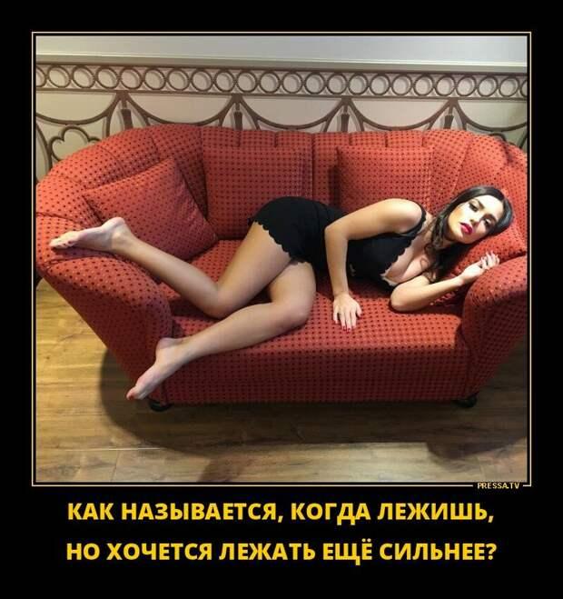 Классные и веселые демотиваторы про девушек из сети