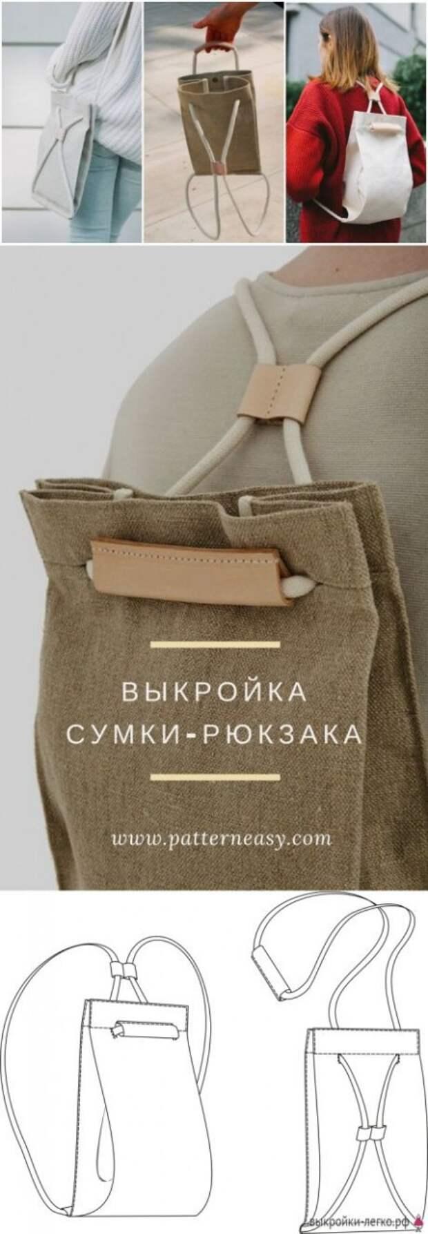 Рюкзаки (подборка)