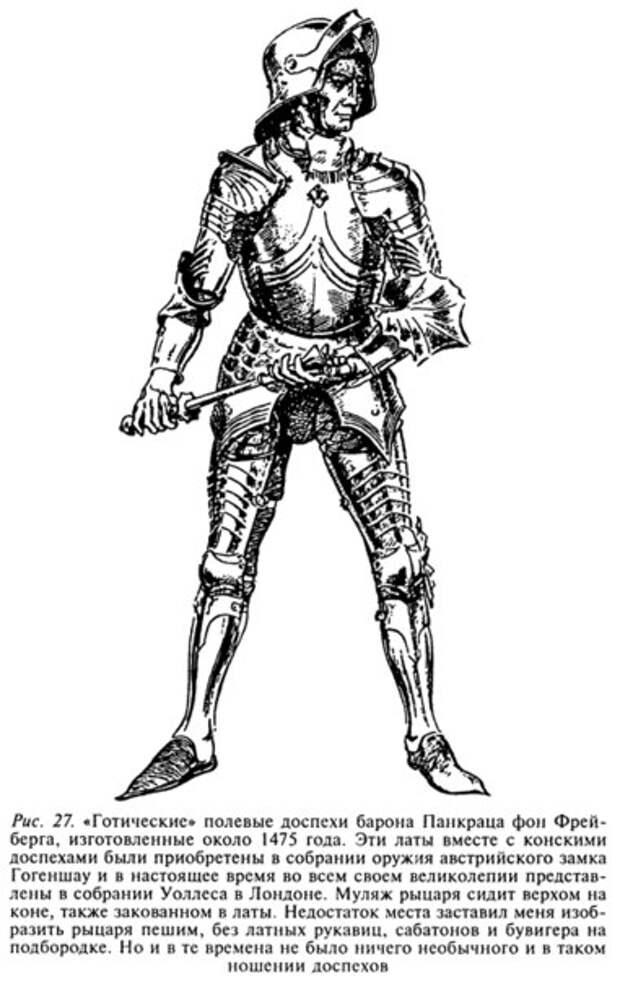 Рыцарь и его доспехи.