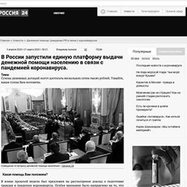 Статья с портала-подделки под сайт «Россия 24» о «денежной помощи населению». Фото предоставлено «Лабораторией Касперского»
