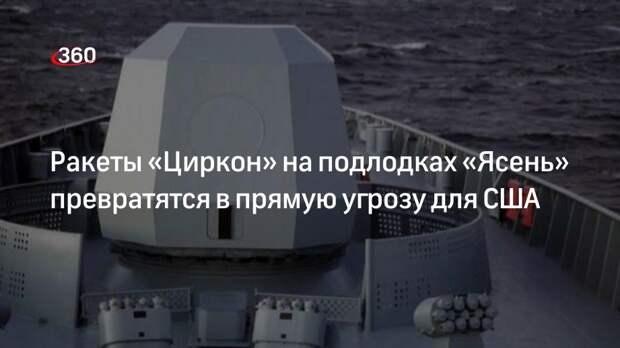Ракеты «Циркон» на подлодках «Ясень» превратятся в прямую угрозу для США