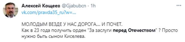 Соцсети высмеяли вручение ордена российской поп-звезде. «А кто это?»