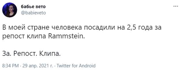 Угадай страну по новости: «…получил два с половиной года реального срока за репост клипа Rammstein»
