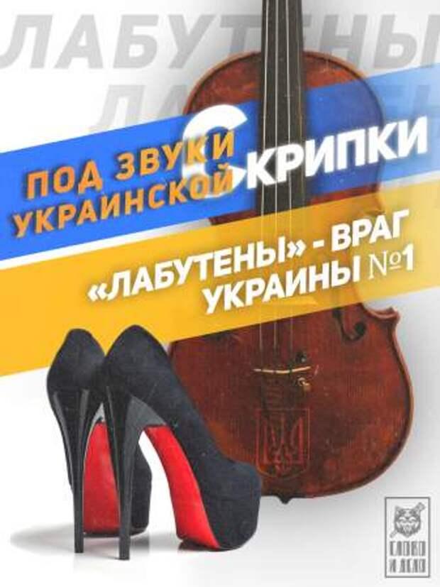 Украина vs лабутены Ленинграда: война против русского мира