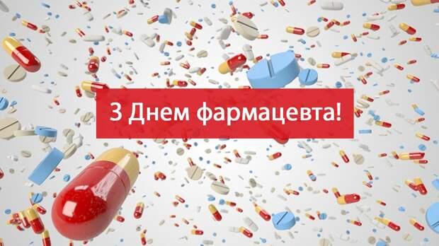 С Днем фармацевта 2021: лучшие поздравления к празднику