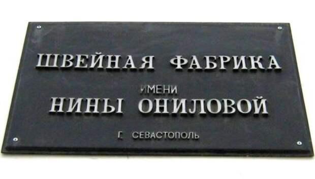 Швейная фабрика им. Нины Ониловой в Севастополе