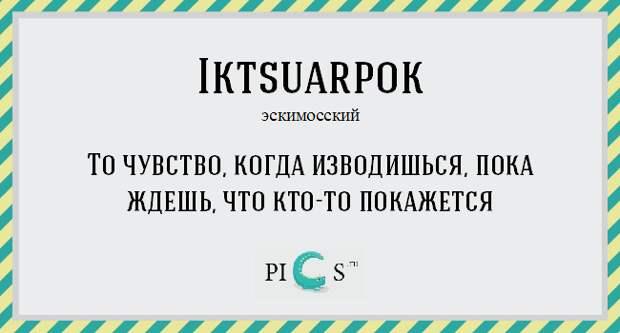 12 слов для влюбленных, не имеющих аналогов в русском языке