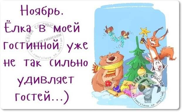 5672049_1447960851_frazki16 (604x372, 54Kb)