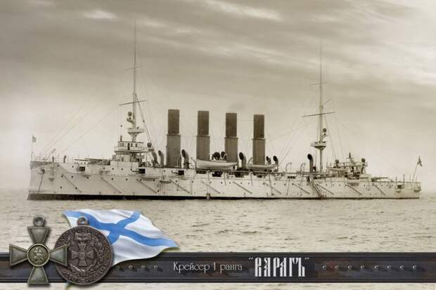 """Крейсер """"Варяг"""". Бой у Чемульпо 27 января 1904 года. Ч. 20,21"""