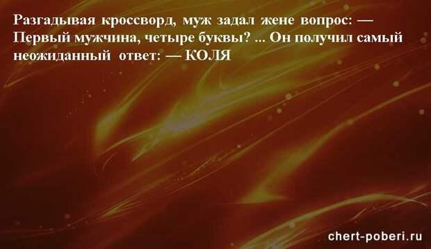 Самые смешные анекдоты ежедневная подборка chert-poberi-anekdoty-chert-poberi-anekdoty-52441211092020-16 картинка chert-poberi-anekdoty-52441211092020-16