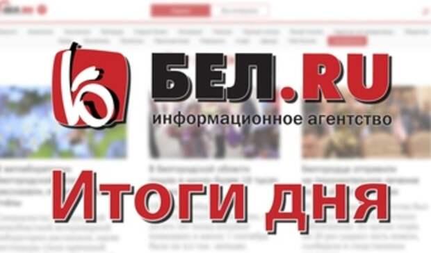 Растяжка намосту вБелгороде, выплаты детям войны иремонт «Олимпии»: итоги субботы