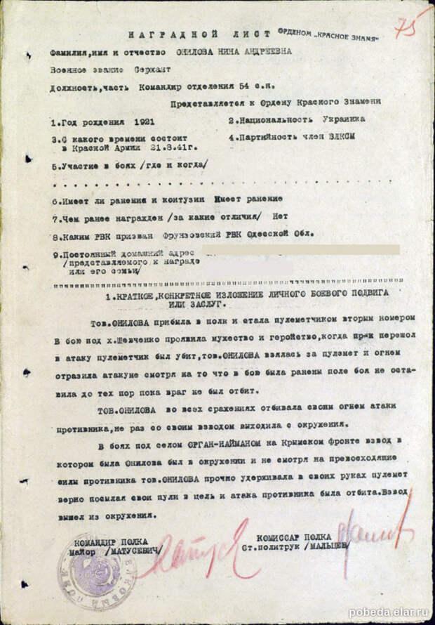 Наградной лист Нины Ониловой