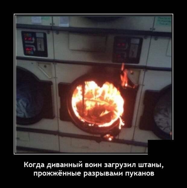 Демотиватор про стиральную машинку