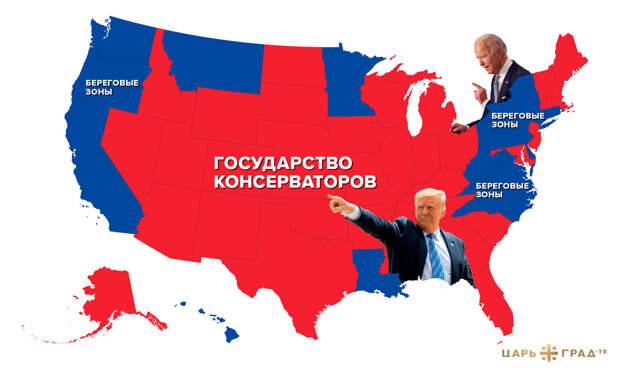У роковой черты: Переживут ли США выборы 3 ноября