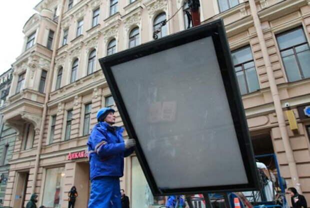 Рекламные конструкции могут исчезнуть из центра Петербурга