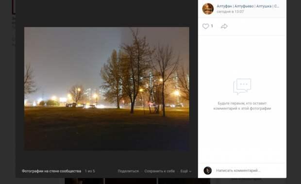 Фото дня: утренний туман в Алтуфьеве заворожил фотолюбителя