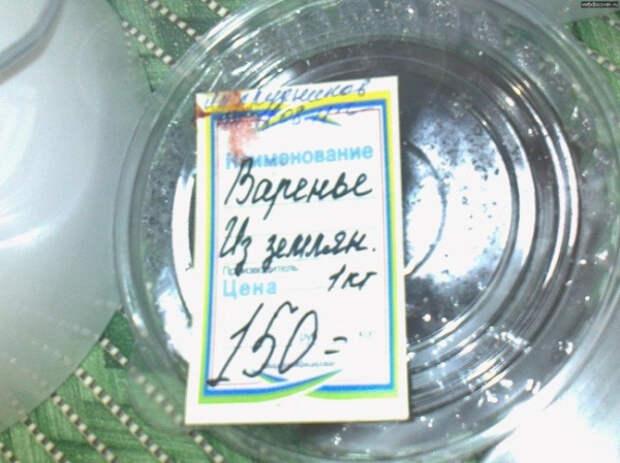 ценники-маразмы-на-прилавках-магазинов-16