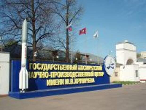ПРАВО.RU: В арбитраж подан иск о признании банкротом центра имени Хруничева