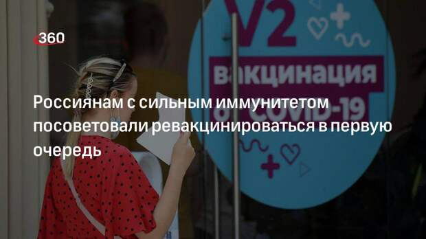 Россиянам с сильным иммунитетом посоветовали ревакцинироваться в первую очередь