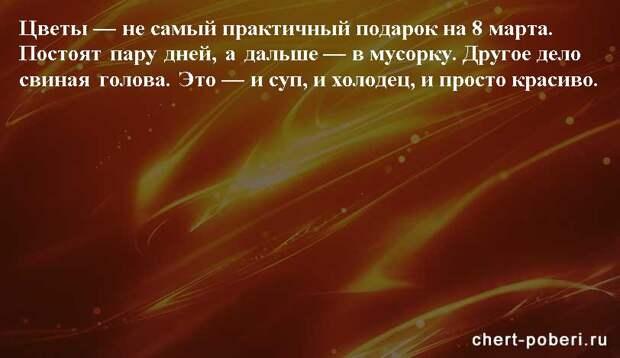 Самые смешные анекдоты ежедневная подборка chert-poberi-anekdoty-chert-poberi-anekdoty-36320504012021-18 картинка chert-poberi-anekdoty-36320504012021-18