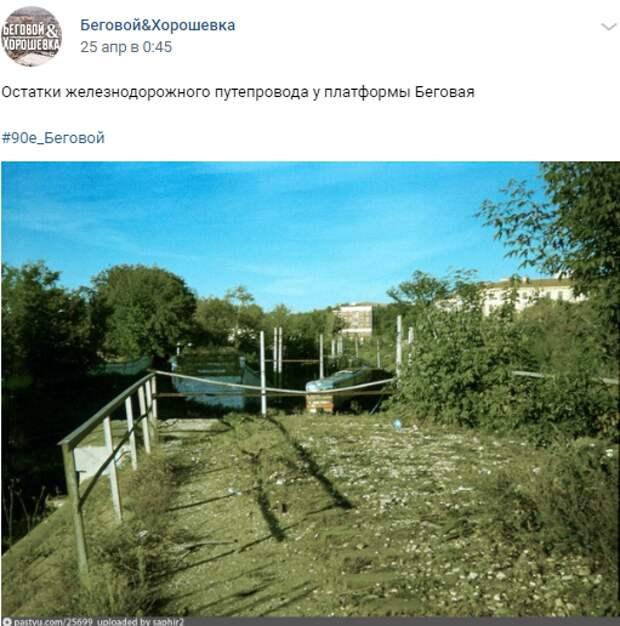 Фото дня: до появления платформы из метро «Беговая»