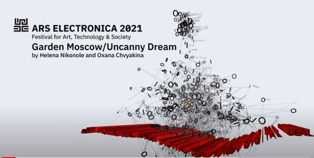 В «Электромузее» на Ростокинской пройдет открытие новой выставки