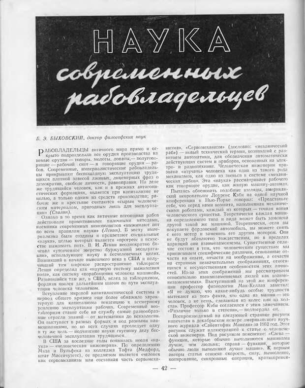 Статья из журнала Наука и жизнь, №6, 1953 год.