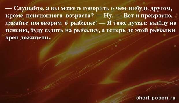 Самые смешные анекдоты ежедневная подборка chert-poberi-anekdoty-chert-poberi-anekdoty-52441211092020-1 картинка chert-poberi-anekdoty-52441211092020-1