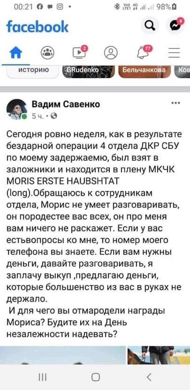 Алексей Журавко: В СБУ сходят с ума — собак берут в заложники!
