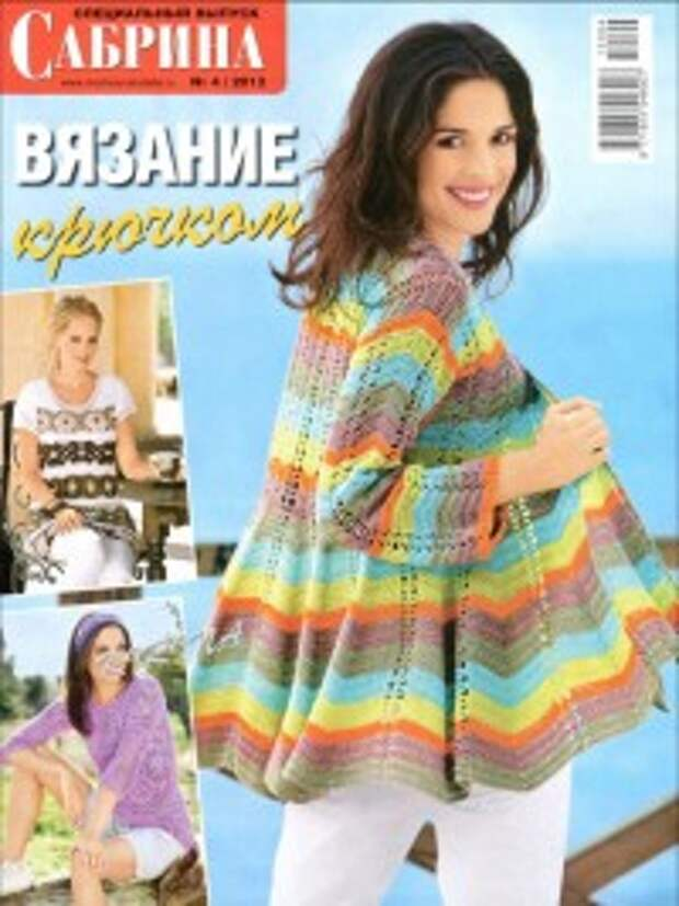 Сабрина № 4 2012г. спецвыпуск «Вязание крючком»
