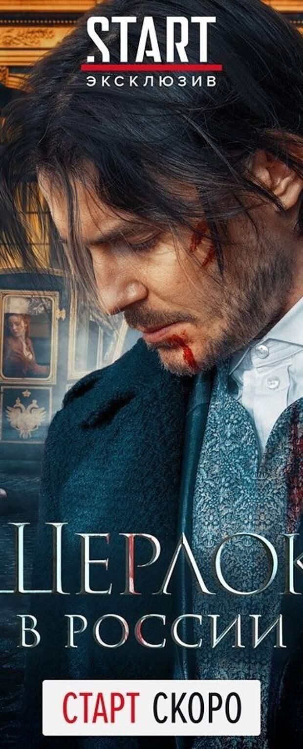 Новый трейлер к сериалу «Шерлок в России»