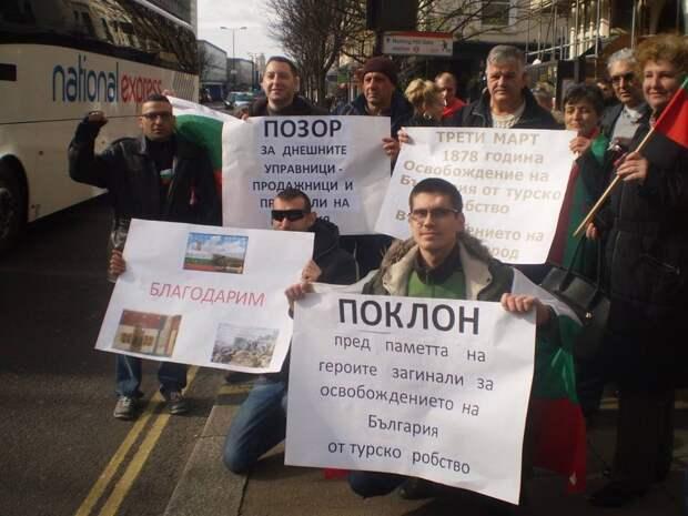 Претензии Болгарии к России, или чем болгары обязаны Российской империи?