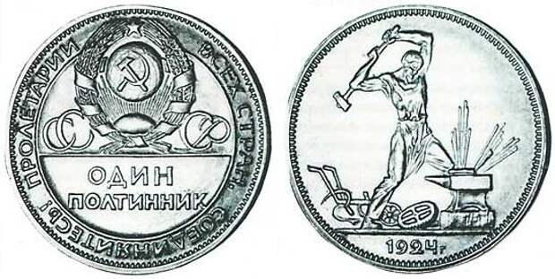 Серебряные рубль и полтинник 1924 года