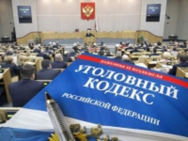 ПРАВО.RU: Комитет ГД не определился с декриминализацией