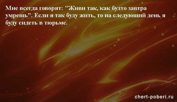 Самые смешные анекдоты ежедневная подборка chert-poberi-anekdoty-chert-poberi-anekdoty-09590311082020-5 картинка chert-poberi-anekdoty-09590311082020-5