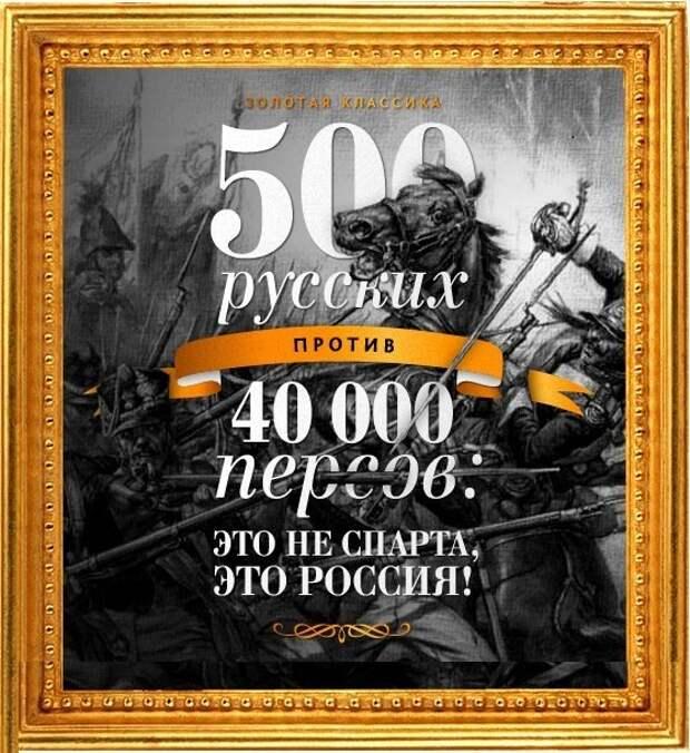 500 русских против 40 000 персов: невероятная история об отряде полковника Карягина