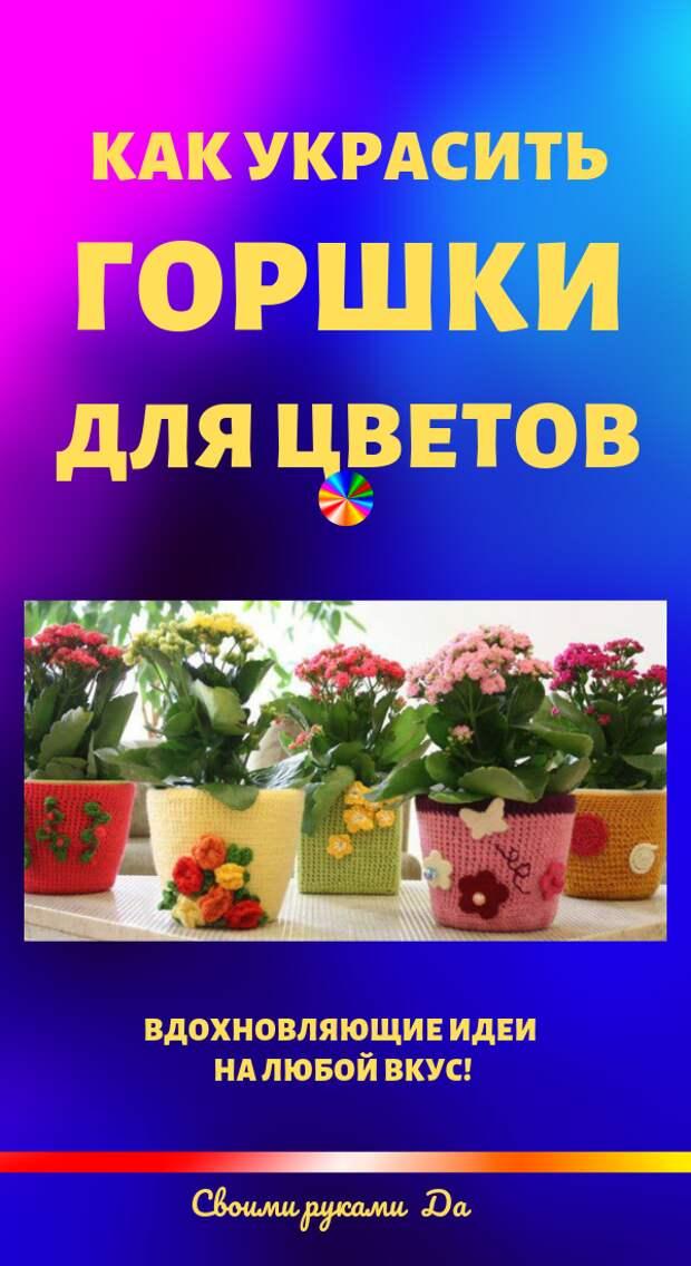 Как украсить цветочные горшки своими руками. Мастер класс + идеи