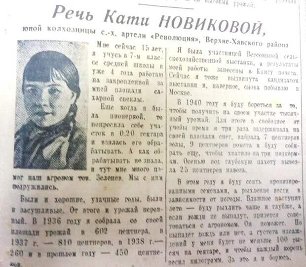 Статья в газете времён СССР, в ней 15-летняя колхозница делится опытом своей работы по выращиванию свеклы.