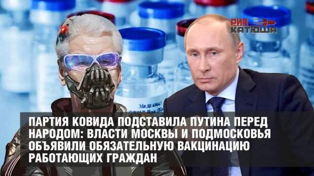 Партия ковида подставила Путина перед народом: власти Москвы и Подмосковья объявили обязательную вакцинацию работающих граждан