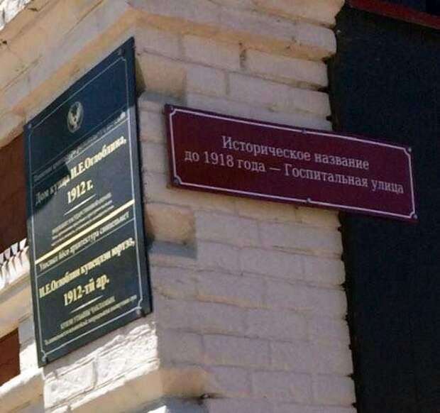 Первая табличка с историческим названием улицы появилась в Ижевске