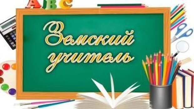 В Белогорском районе реализуется программа «Земский учитель»