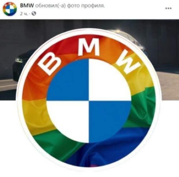 Парад лицемеров - BMW не рискнула злить русских радужным логотипом