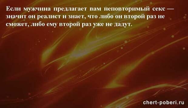 Самые смешные анекдоты ежедневная подборка №chert-poberi-anekdoty-54250504012021