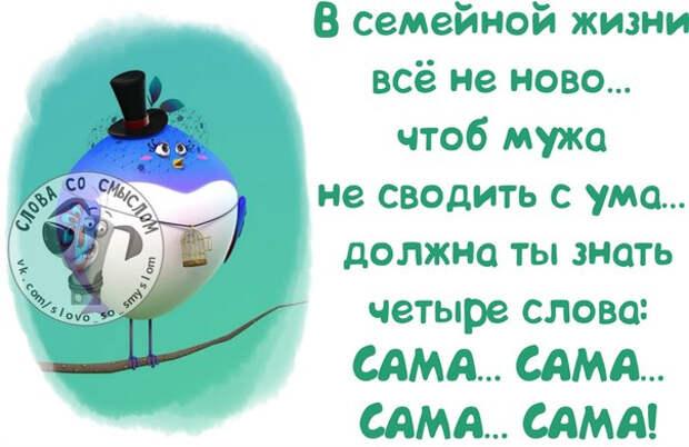 1398712586_frazochki-5 (604x392, 177Kb)