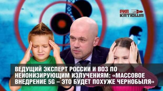 Ведущий эксперт России и ВОЗ по неионизирующим излучениям: «Массовое внедрение 5G – это будет похуже Чернобыля»
