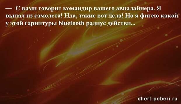 Самые смешные анекдоты ежедневная подборка chert-poberi-anekdoty-chert-poberi-anekdoty-38240614122020-19 картинка chert-poberi-anekdoty-38240614122020-19